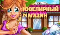 Игра Youda Ювелирный магазин