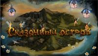 Игра Сказочный остров