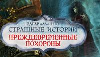 Игра Страшные истории. Преждевременные похороны