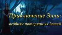 Игра Приключение Элли: особняк потерянных детей