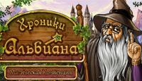 Игра Хроники Альбиана. Магическая конвенция