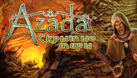 Игра Азада 3. Скрытые миры