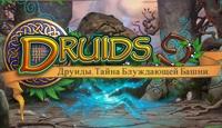 Игра Друиды: Тайна блуждающей башни