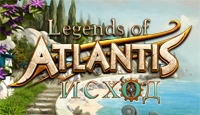 Игра Legends of Atlantis. Исход