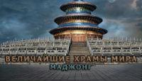 Игра Величайшие храмы мира: маджонг
