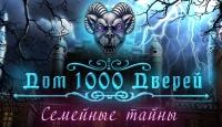 Игра Дом 1000 дверей. Семейные тайны