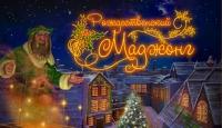 Игра Рождественский маджонг