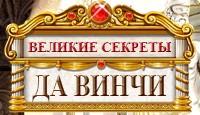 Игра Великие Секреты: Да Винчи