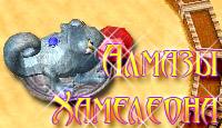 Игра Алмазы Хамелеона