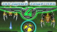 Игра Звездный защитник 4