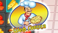 Игра Шеф Пицца