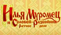 Игра Илья Муромец и Соловей-разбойник