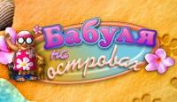 Игра Бабуля на островах