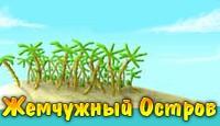 Игра Жемчужный Остров