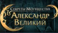 Игра Александр Великий