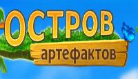 Игра Остров Артефактов