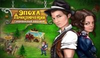 Игра Эпоха Приключений. Средневековый киногерой