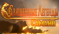 Игра Священные Легенды Самайн