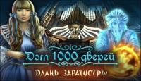 Игра Дом 1000 дверей 2