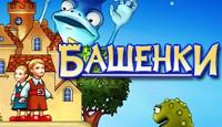 Игра Башенки.  Русская версия.