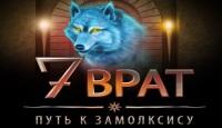 Игра 7 Врат: Путь к Замолксису