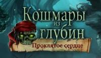 Игра Кошмары из глубин. Проклятое сердце