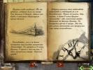 Скриншот игры - Вне времени: Забытый город
