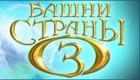 Игра Башни страны Оз