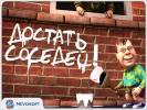 Скриншот игры - Достать соседей!