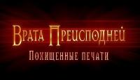 Игра Врата Преисподней. Похищенные печати