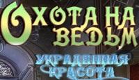 Игра Охота на ведьм: Украденная красота