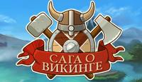 Игра Сага о викинге