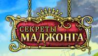 Игра Секреты Маджонга