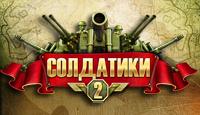 Игра Солдатики 2