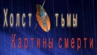 Игра Холст тьмы: Картины смерти