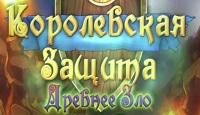 Игра Королевская защита: Древнее зло