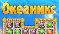 Игра Океаникс
