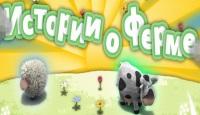 Игра Истории о ферме