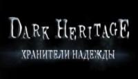 Игра Темное наследие. Хранители надежды