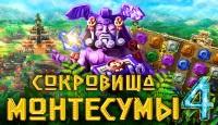 Игра Сокровища Монтеcумы 4