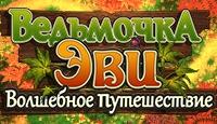 Игра Ведьмочка Эви: Волшебное Путешествие