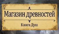 Игра Магазин древностей: Книга душ