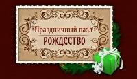 Игра Праздничный пазл. Рождество