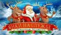 Игра Янки на службе у Санта-Клауса