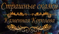 Игра Страшные сказки. Каменная королева