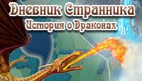 Игра История о драконах