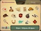 Скриншот игры - Удивительные карты