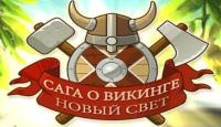 Игра Сага о викинге 2