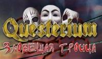 Игра Questerium. Зловещая троица