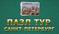 Игра Пазл тур. Санкт-Петербург
